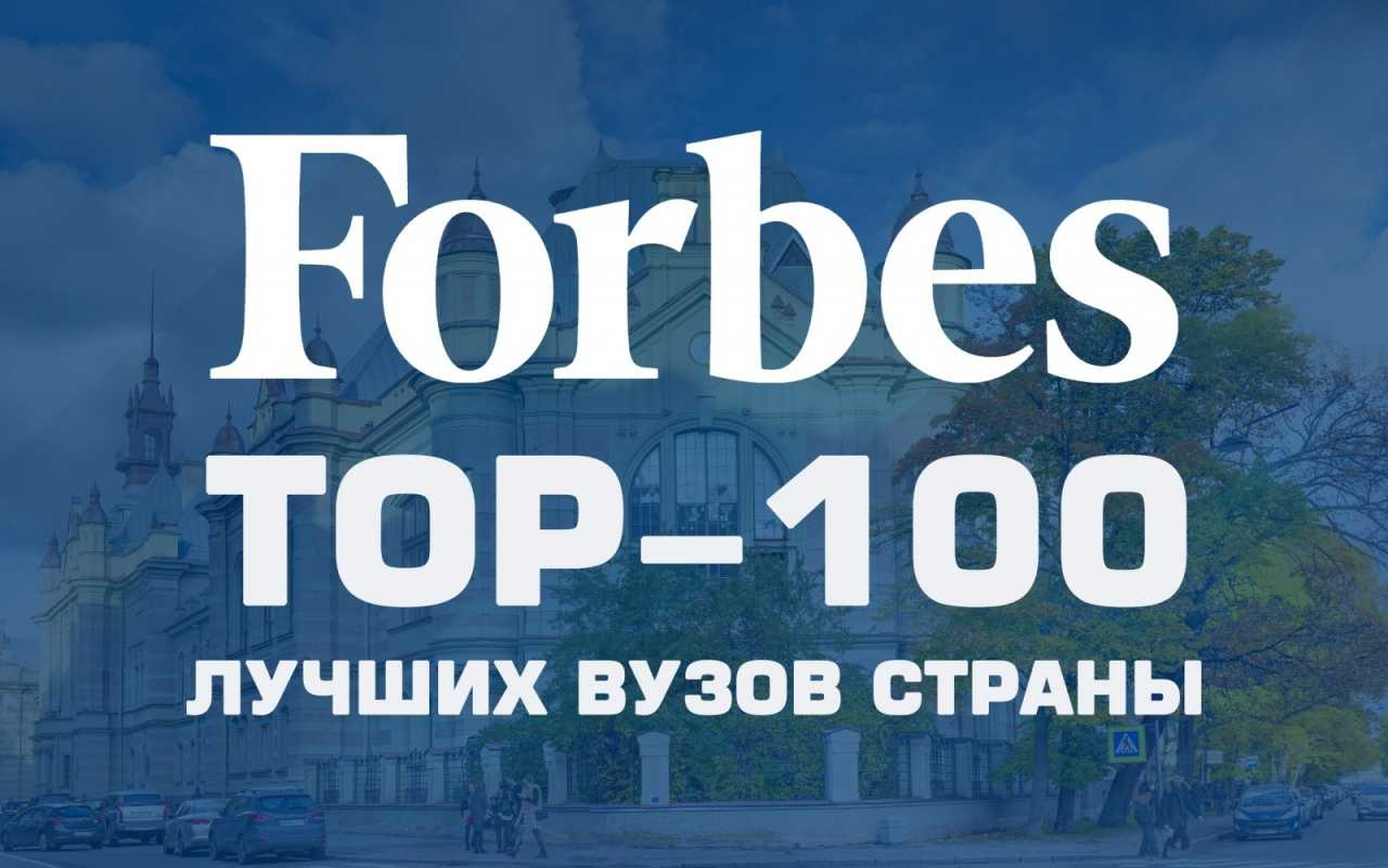 ETU in the Forbes University Ranking