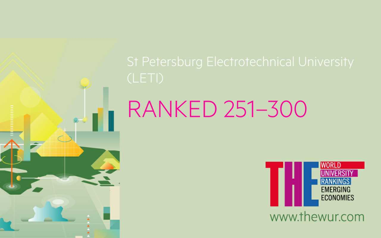 "ETU ""LETI"" – first time in the Emerging Economies University Rankings 2019"