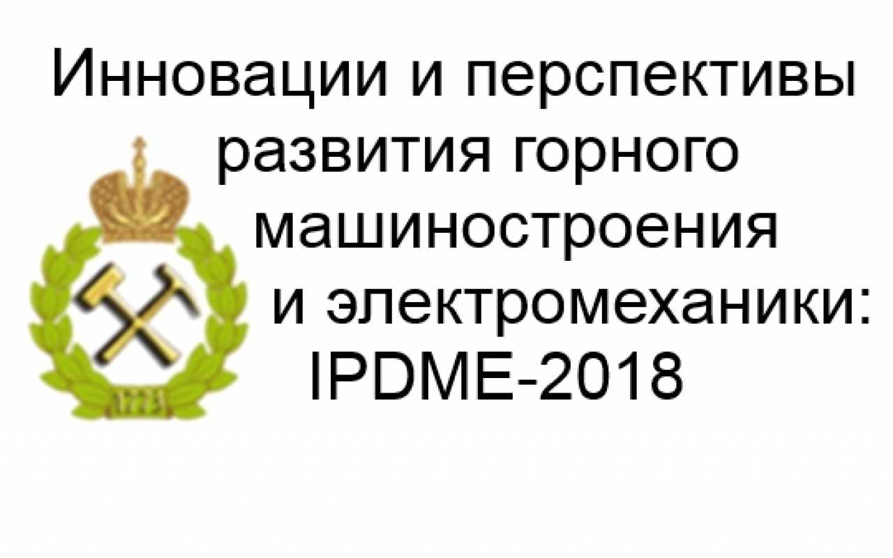 IPDME-2018