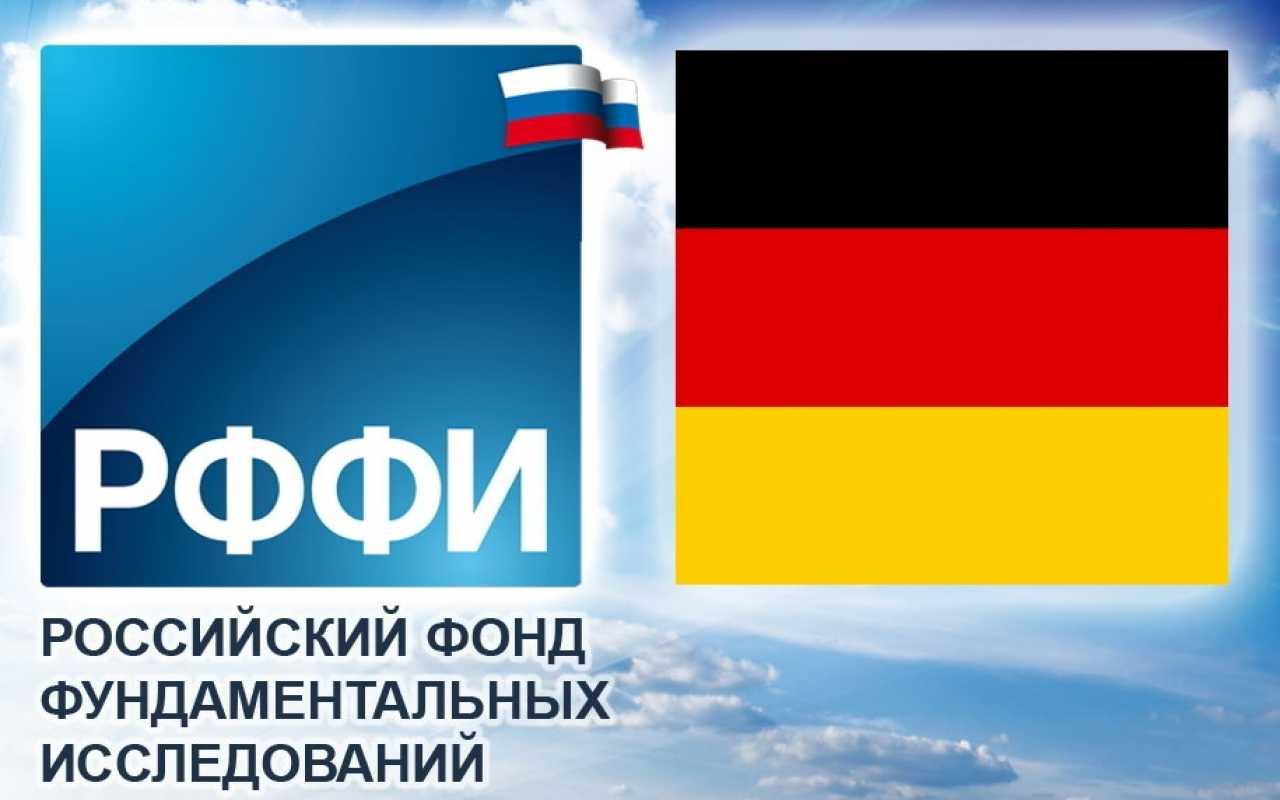 Конкурсы и гранты Совместный российско немецкий конкурс