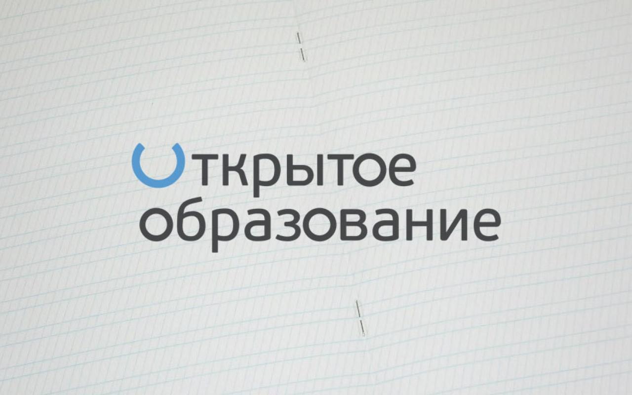 Открытки, портал открытое образование курсы