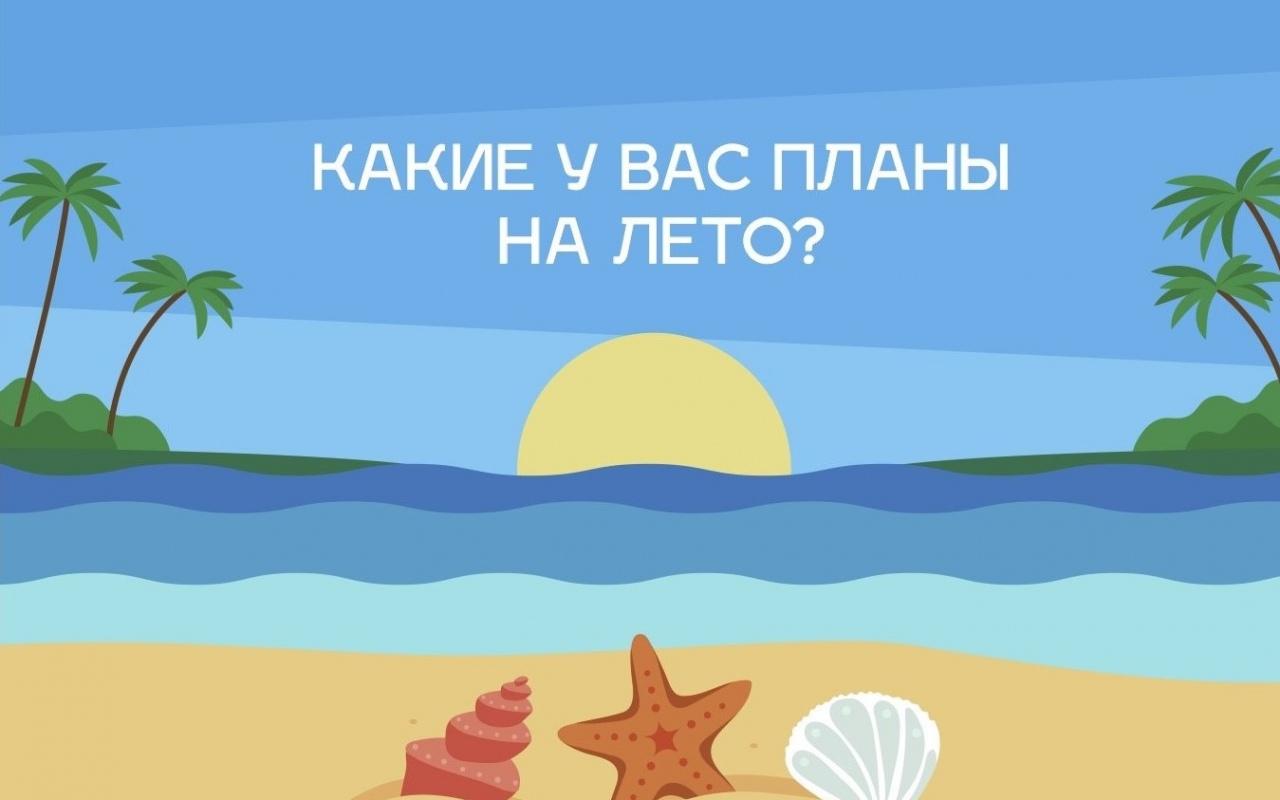 Картинки с планами на лето