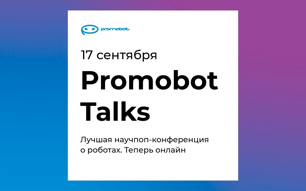 Онлайн-конференция Promobot Talks