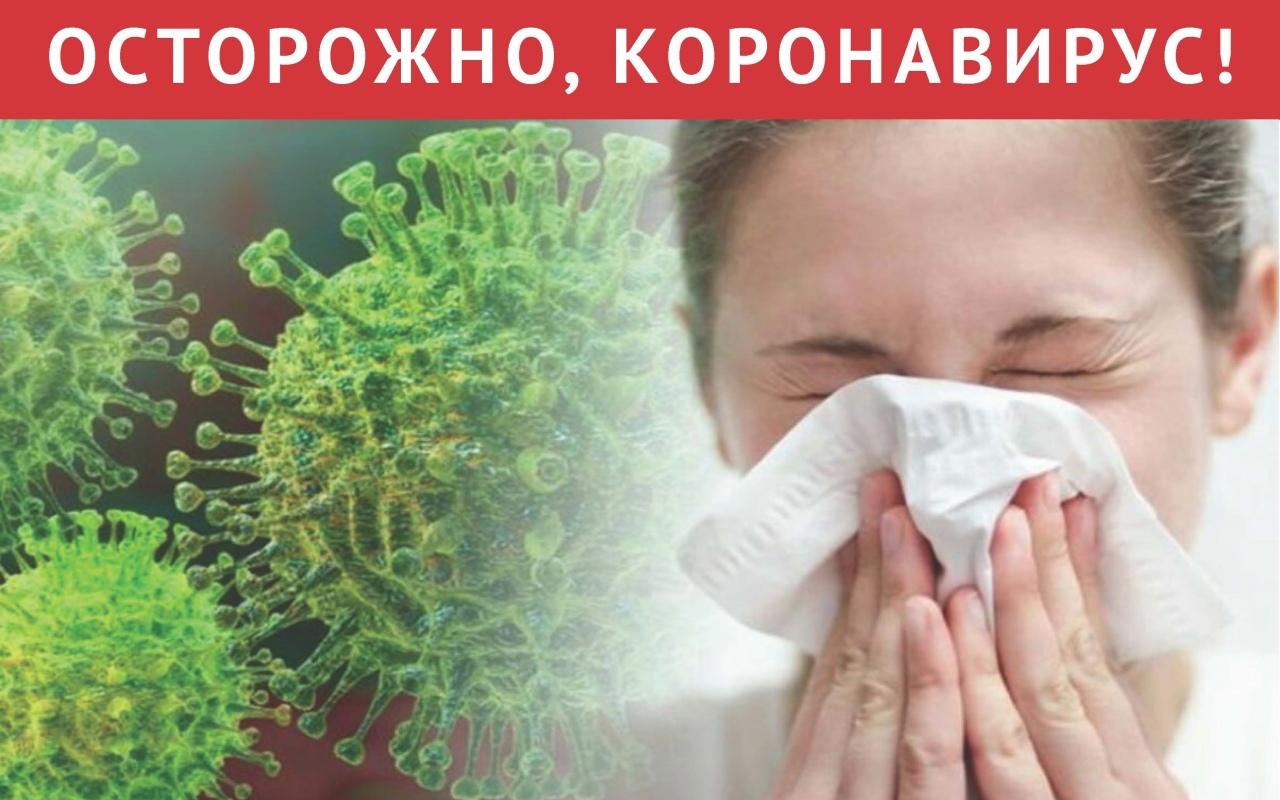 Осторожно! Коронавирусная инфекция!