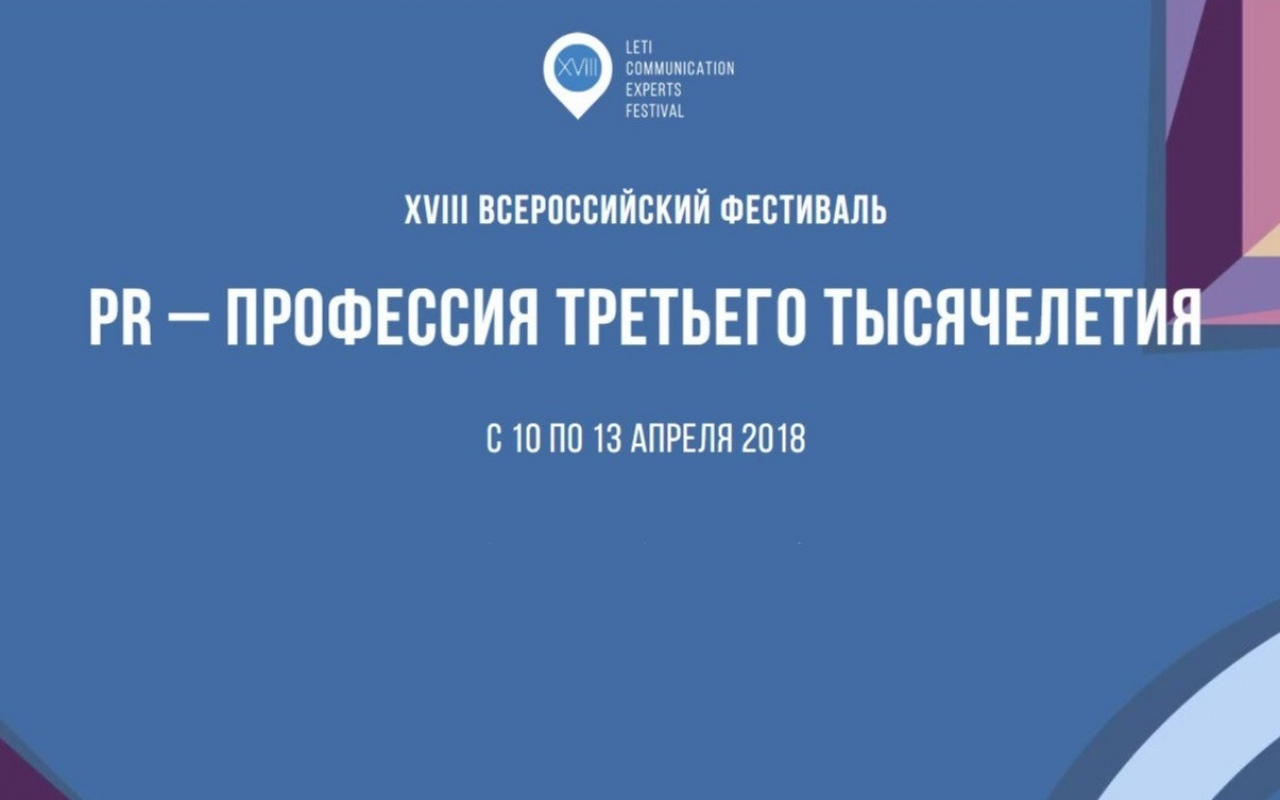 XVIII Всероссийский Фестиваль LETI Communication Experts Festival 2018 («PR – профессия третьего тысячелетия»)