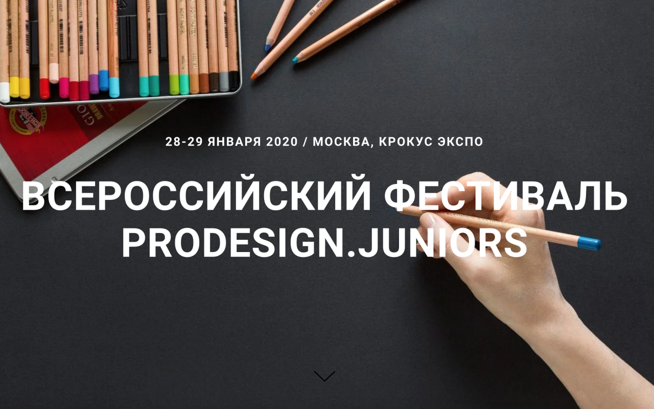 Конкурс для молодых дизайнеров ProDESIGN.Junior