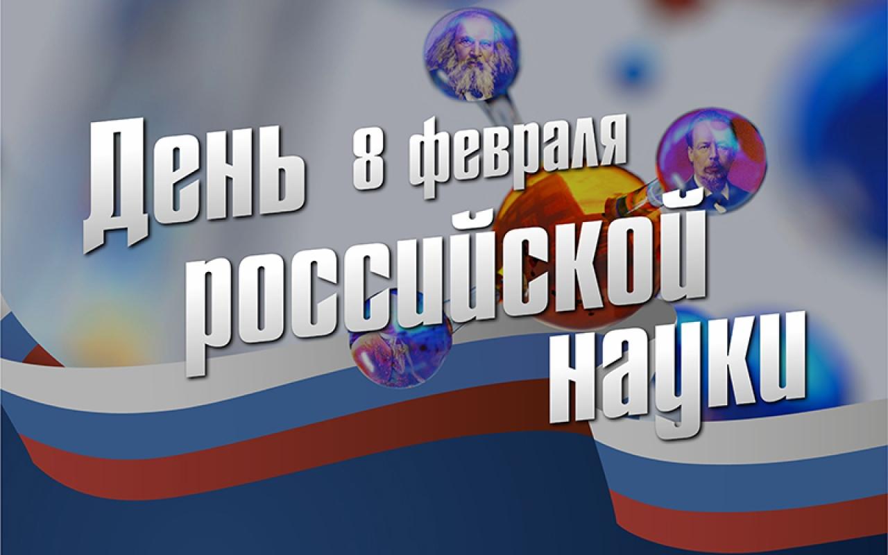 баннер день российской науки никогда