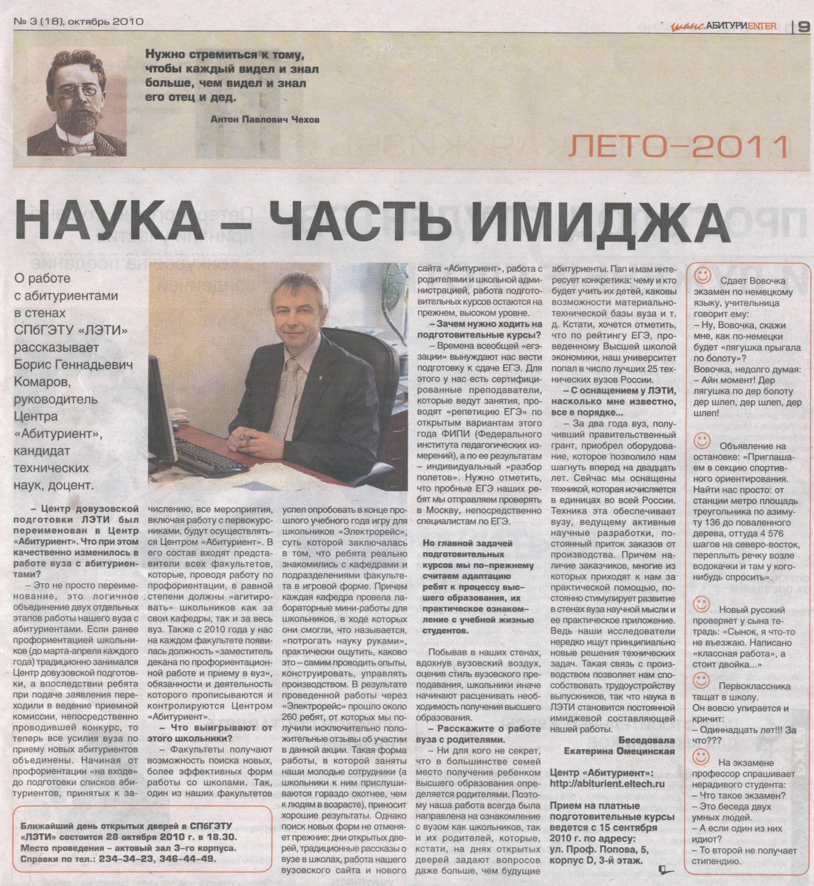 image Газета шанс санкт петербург знакомства
