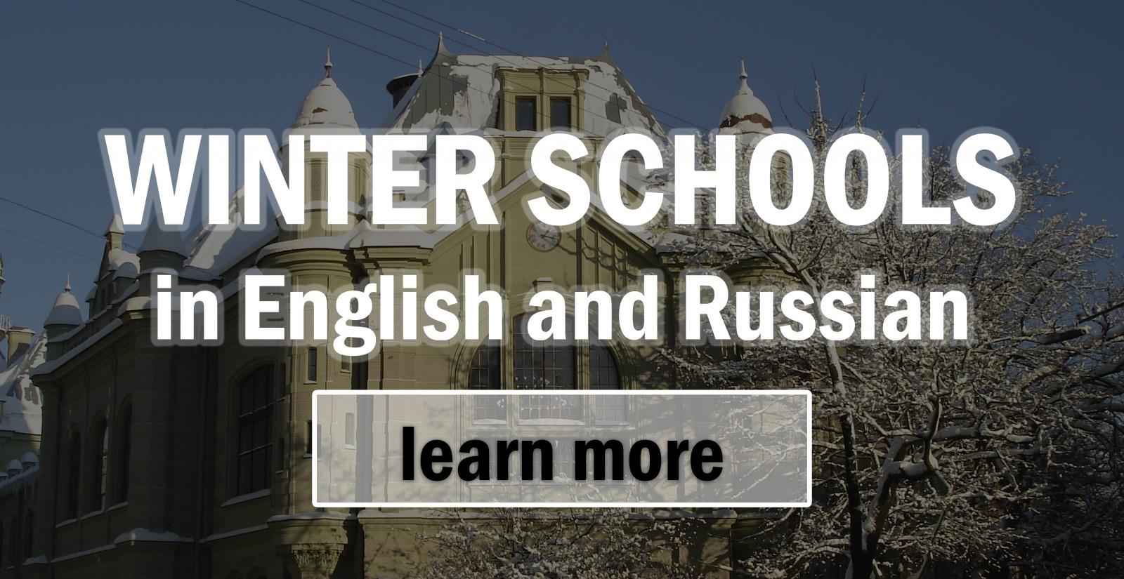 International Winter and Summer Schools