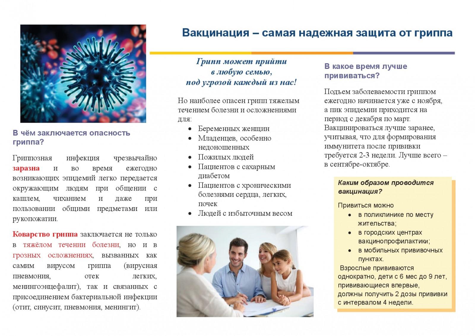 http://etu.ru/assets/images/soc-vosp/health/listovka_2-001.jpg